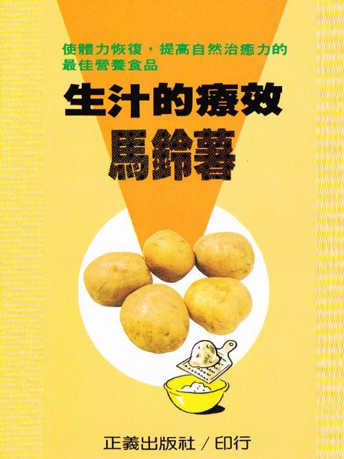 馬鈴薯生汁的療效